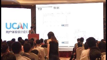 ADC 2012<LOFTER背后的设计历程>郭冠敏