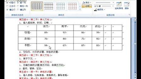 www.mijob.com.cn 乐器求职 Word2007Video tutorial54(21互联出版)AB_new