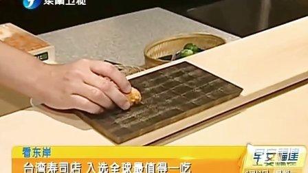 看东岸台湾寿司店 入选全球最值得一吃 120813 早安福建