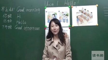 新版2012版江苏译林版牛津小学英语三年级上册名师辅导视频_Unit1