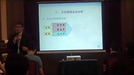 中国培训研究院-银行营销培训师-杨树峰讲师视频