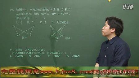 北京四中网校 龚剑钧《全等三角形》