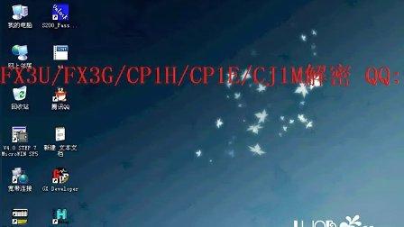 CP1E解密 CP1EUSB解密 S7-200CN解密 FX3G解密 CJ1M解密.avi