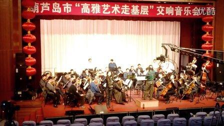 """葫芦岛市""""""""高雅艺术走基层""""交响 音乐会 —— 走进连山区"""
