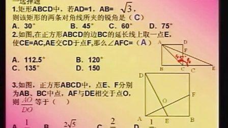 九年级数学优质示范课《特殊的平行四边行》唐黎