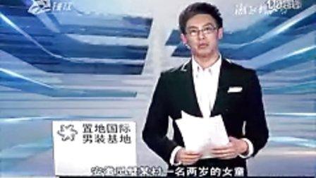 """""""最美孕妇""""勇救落[www.e-wkj.cn]水女童[九点半]_new"""