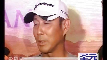 《楚汉传奇》开机发布会 陈道明笑谈何润东