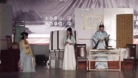 漳州师院中文系芝山剧社课本剧大赛《一剪梅》李清照爱情故事