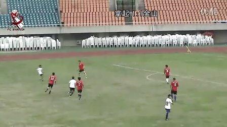2012黑冰杯慈溪足球赛:掌起VS金山(B组)