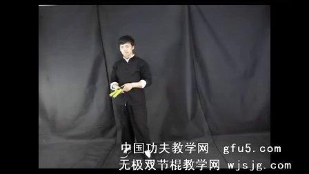 无极双节棍教学视频-双截棍螺旋花转棍抛棍教程