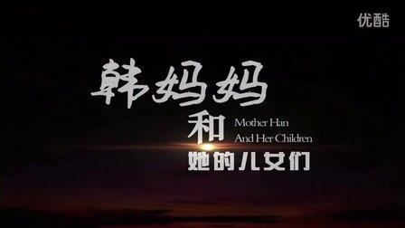 电影《韩妈妈和她的儿女们》
