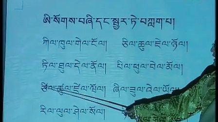 藏文学习第二十四课