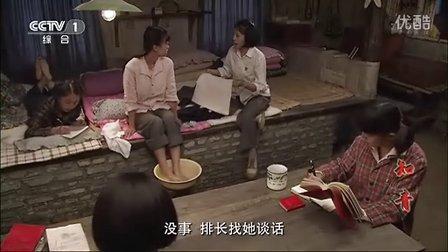 知青 第10集