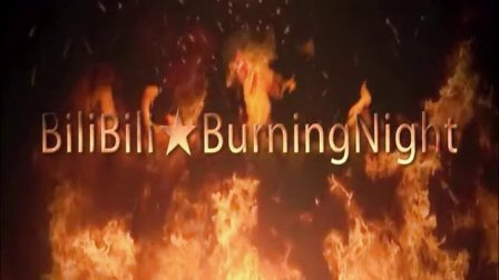 [Vocaloid3][洛天依]BiliBili Burning Night!