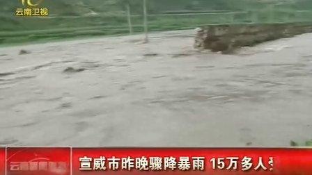 宣威市昨晚骤降暴雨 15万多人受灾 120713 云南新闻联播