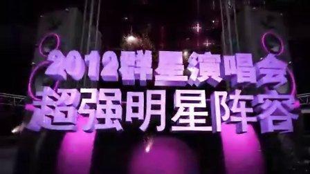 2012无锡瑞丽群星演唱会7月7日震撼登场