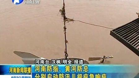 河南防指黄河防总分别启动防汛三级应急响应 120802 河南新闻联播