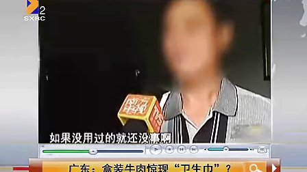 """广东:盒装牛肉惊现""""卫生巾""""? 天天晒网 120617"""