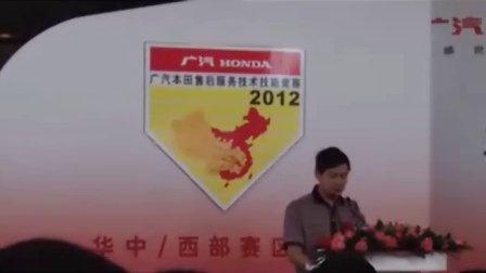 江西万通汽修学校出席广本华中西部售后服后技能赛