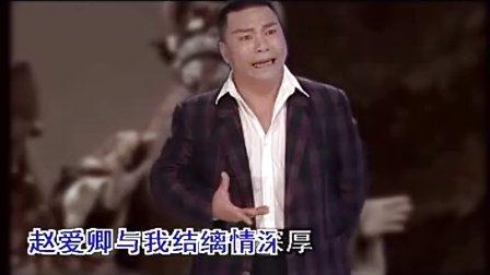 潮剧《三进亲王宫》选段