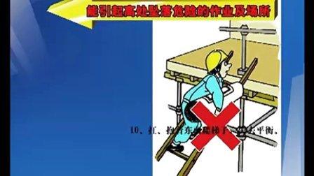 安全生产管理培训视频案例之预防坠落事故