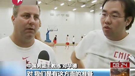 关注伦敦奥运会:中国男篮首场训练课  备战对手西班牙[看东方]