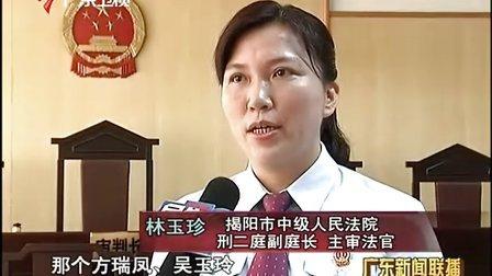 揭阳:两女犯伪造近3亿人民币被判死刑 广东新闻联播 120525
