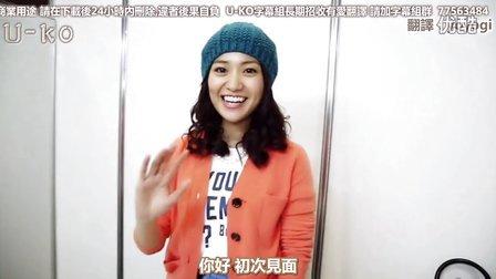 [U-ko字幕組]AKB48 5th「次の足跡」特典空氣握手會 大島優子部分
