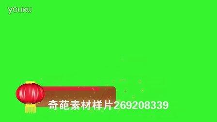 春节新年标题栏 晚会通用节目字幕条标 喜庆新年节目字幕标三款