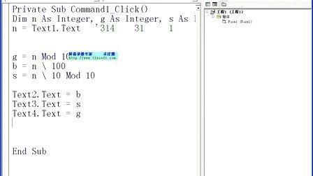 VB基础班--3立方和和立方 逆序数