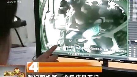 网传成都58路公交车爆炸 今日辟谣纯属误会 120705 新闻现场