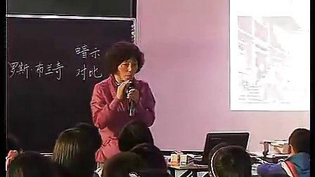 《铁丝网上的小花》五年级语文特级教师岳乃红鸣小学语文生本课堂