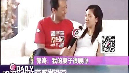 郭涛自幼父母离异