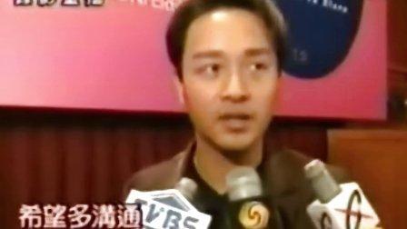 张国荣   电影《星月童话》开镜(国语)