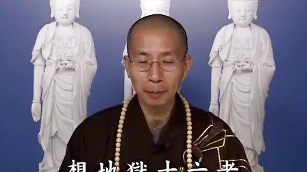 净宗根本戒(粤语--殺業所感地獄果報)--07--定弘法师