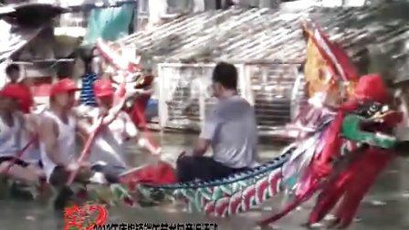 2012年庵埠镇端午龙舟竞渡