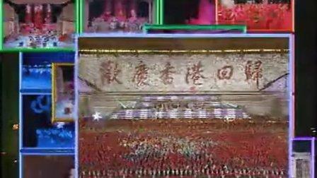 相约98-庆香港回归一周年晚会(完整版)