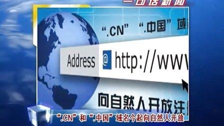 一句话新闻 20120529 首都经济报道