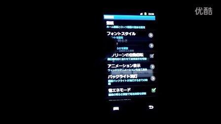 三星手机背景灯光调节快捷方式