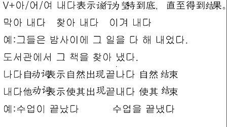 韩国语能力考试中级语法(辅助动词아어가다)