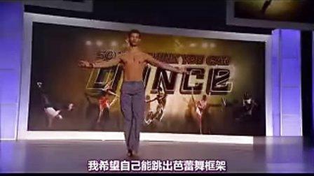 舞林争霸S9E5 芭蕾