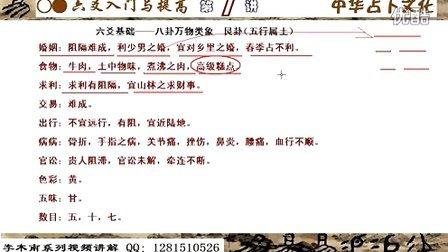 李木南—六爻入门与提高第1讲卦象篇艮坤D