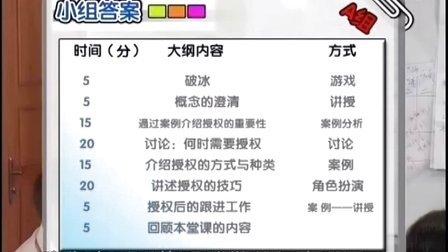 培训课程设计 多媒体教程第二讲 课程设计方法续(下) 主讲薛庆丰 AACTP MBTI认证讲师