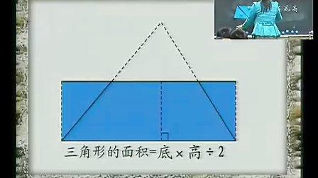 32三角形的面积五年級上湖北程颜 2全国第八届深化小学數學教学改革观摩交流会教学课例
