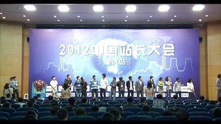 河南网盟秘书长杜永光在2012重庆站长大会抽奖环节