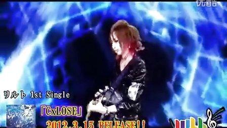 gorillapapa组的视觉系乐队リルト - CxLOSE(CM ver.)