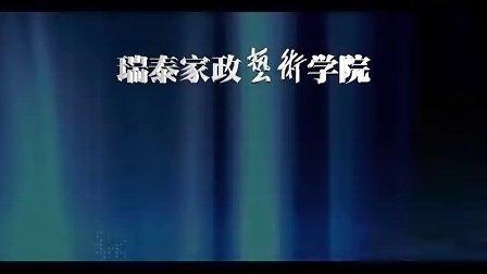 瑞泰家政艺术学院-宣传片