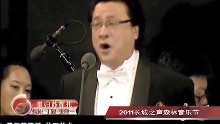 《重归苏莲托》-2011长城之声森林音乐节