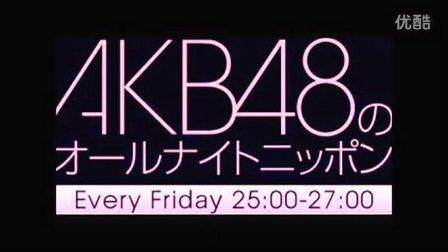 AKB48 オールナイトニッポン 140427