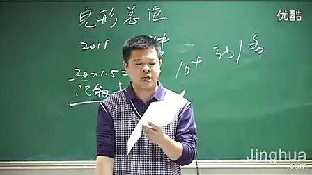 高中英语陈茂精华学校第1讲完形概述1
